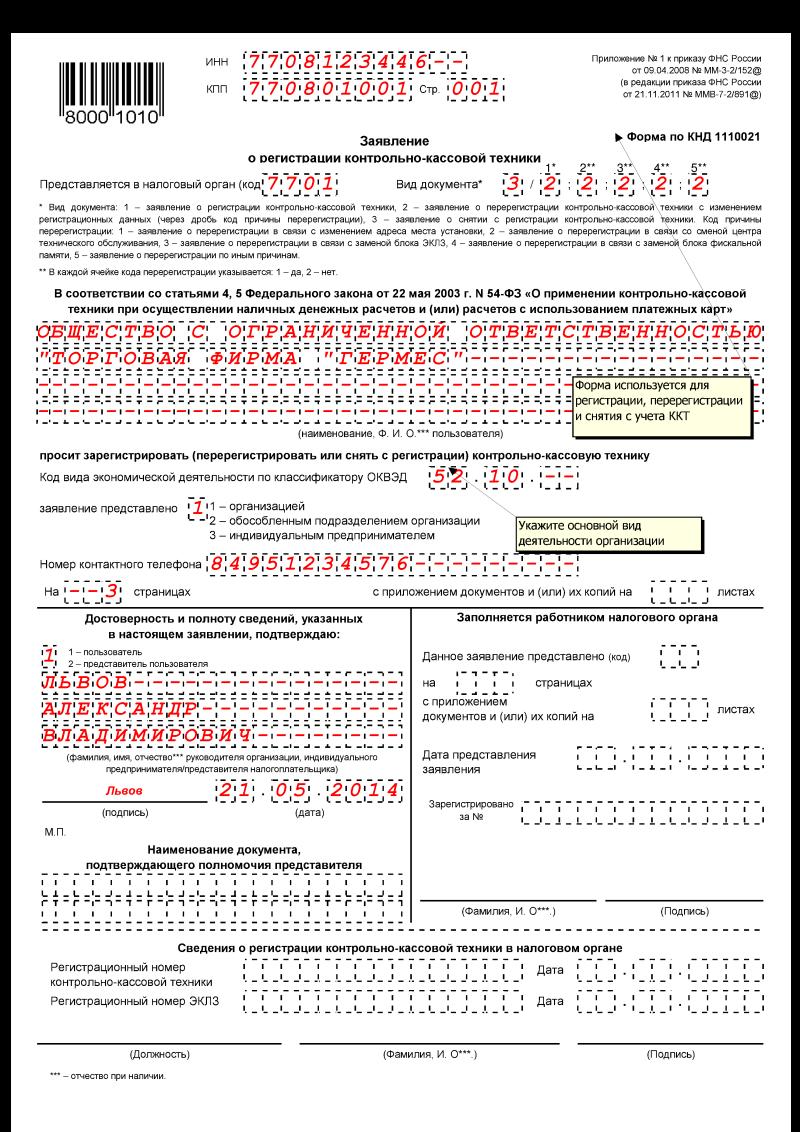 Заявление о снятии ккт с регистрации
